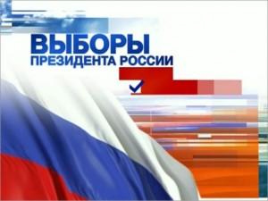 Выборы в России. Реально-ли они отражают политическую расстановку сил в стране?